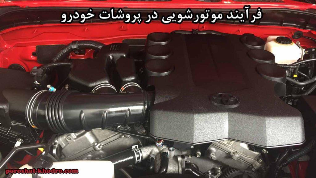 فرآیند موتورشویی در پروشات خودرو